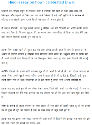 essay on how i we to celebrated Diwali in Hindi