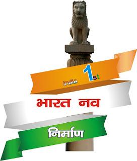 India Ist भारत नव निर्माण