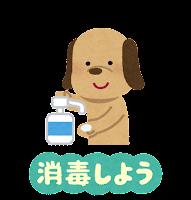 感染症予防のイラスト文字(動物・消毒しよう)