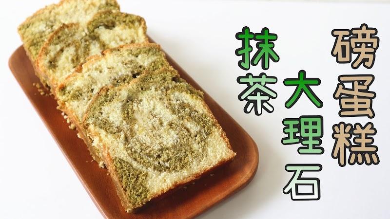 Matcha Marble Pound Cake 抹茶大理石磅蛋糕