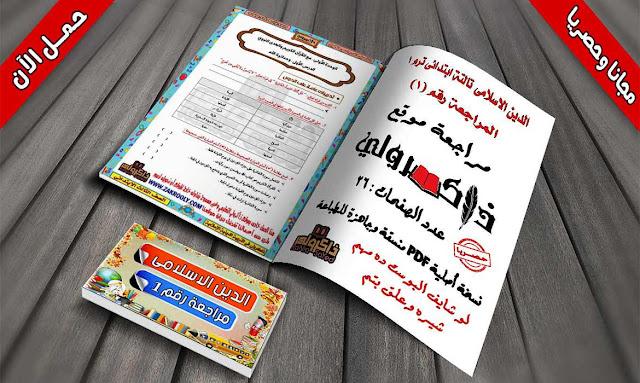 المراجعة النهائية لمنهج الدين الاسلامي للصف الثالث الابتدائي الترم الأول من موقع ذاكرولي (حصريا)