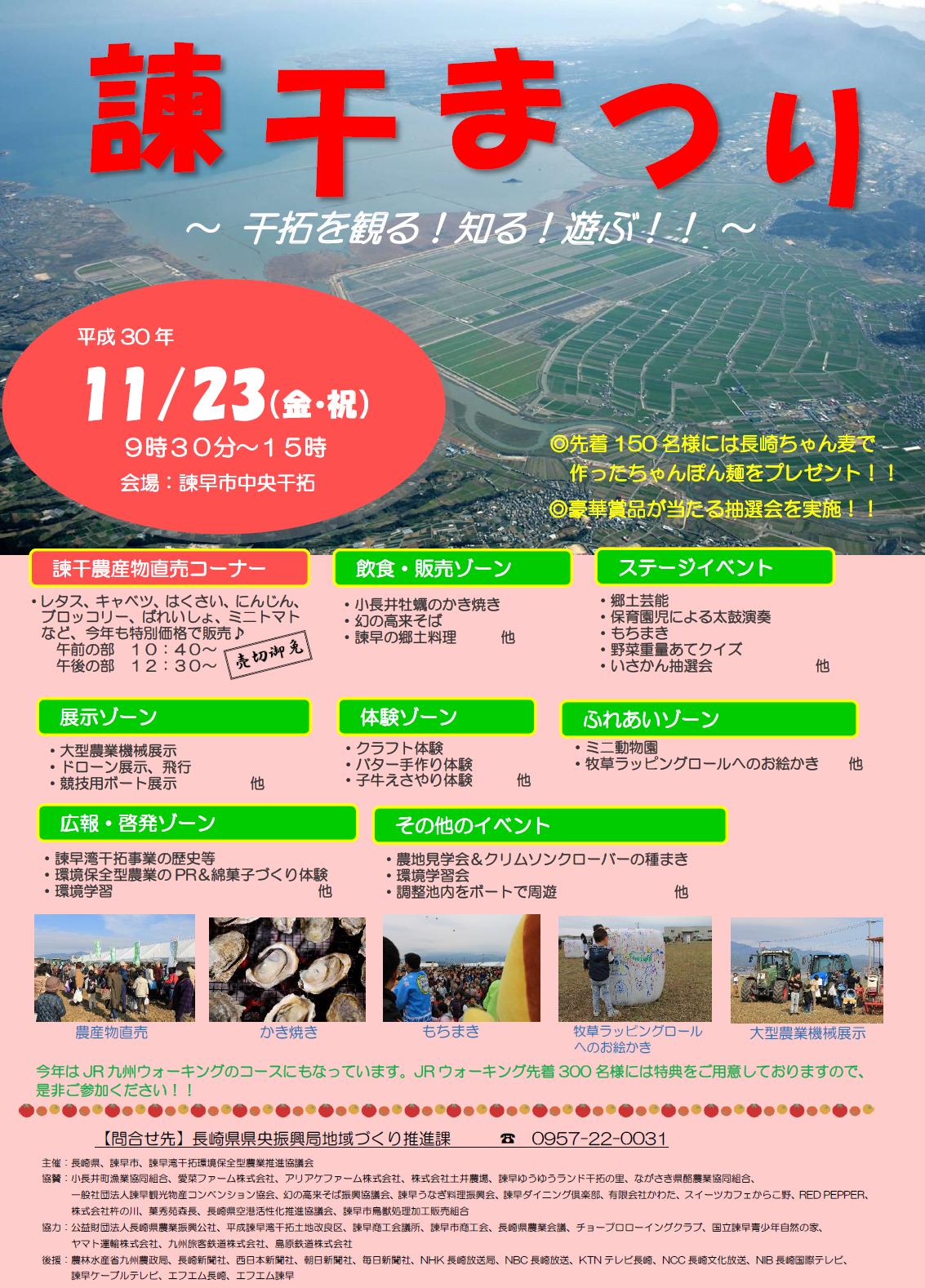2018年11月23日(金曜日・祝日)諫干まつり開催!!チラシ