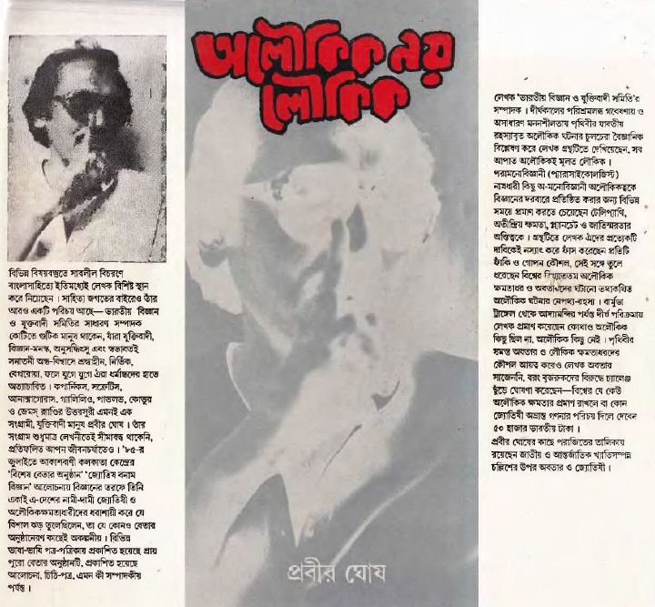 Bangla Onubad Ebook