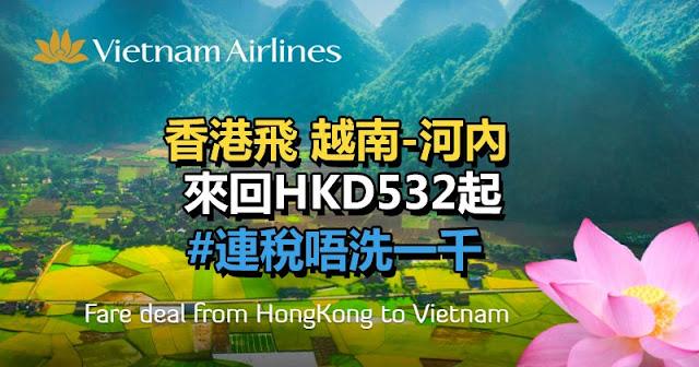 連稅唔洗一千,香港飛 越南-河內$532起連20kg行李寄艙,12月底前出發 - 越南航空