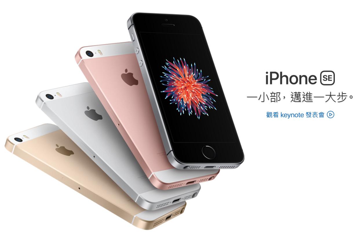 2017 新 iPhone SE 容量翻倍:性價比爆表!