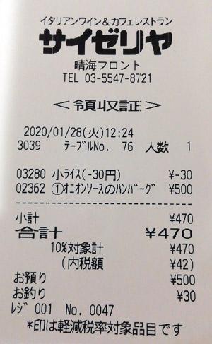 サイゼリヤ 晴海フロント店 2020/1/28 飲食のレシート