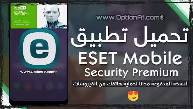 تحميل افضل برنامج حماية من الفيروسات للاندرويد ESET Mobile Security Antivirus Premium مع التفعيل مجانا