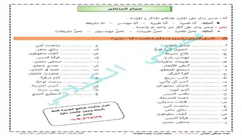مذكرة المصطفى فى الاساليب والتراكيب للصف الثالث الابتدائى الترم الاول 2021