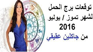 توقعات برج الحمل لشهر تموز/ يوليو 2016 من جاكلين عقيقي