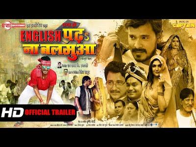 Raja Ho English Bola Ae Balamua Bhojpuri Movie
