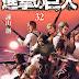 Manga Shingeki no Kyojin (Attack on Titan) Volume 30-33 Bahasa Indonesia