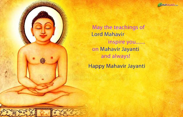 Free Mahavir Jayanti Image in HD