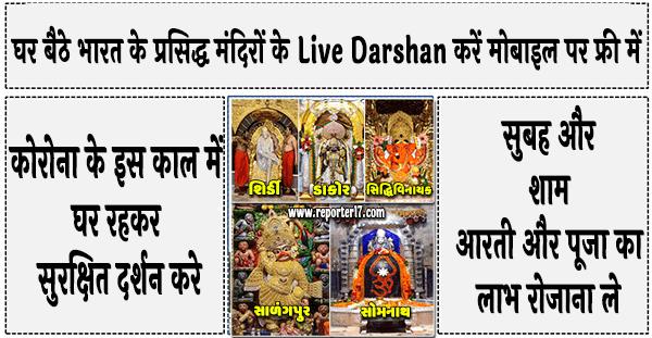 घर बैठे भारत के प्रसिद्ध मंदिरों के Live Darshan करें मोबाइल पर फ्री में