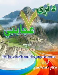 7 Wonders of the World In Pashto