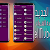 حمل الان النسخة الجديدة لتطبيق المباشر elMubashir TV عملاق مشاهدة القنوات والافلام 2020