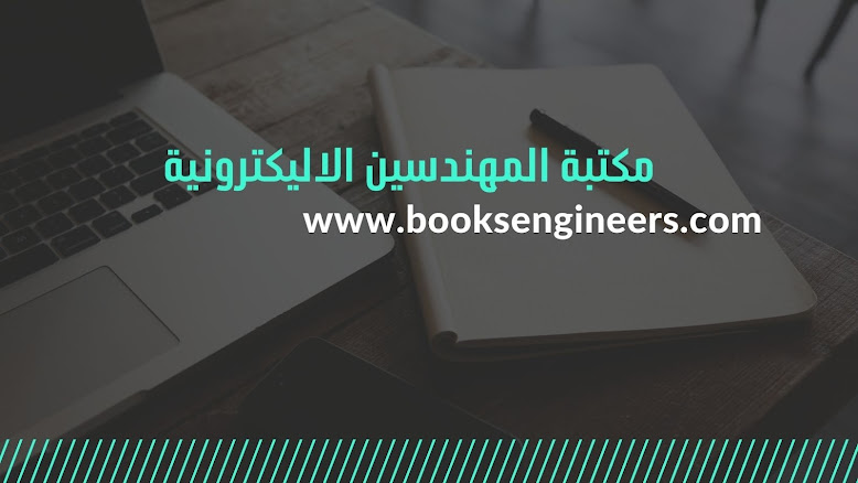 مكتبة المهندسين الاليكترونيه