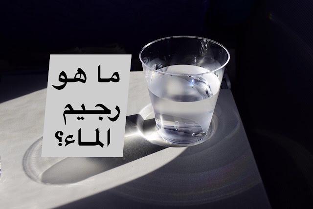 ما هو رجيم الماء لإنقاص الوزن؟ فوائده وأضراره