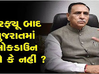 The decision on lockdown in Gujarat will be taken by this evening