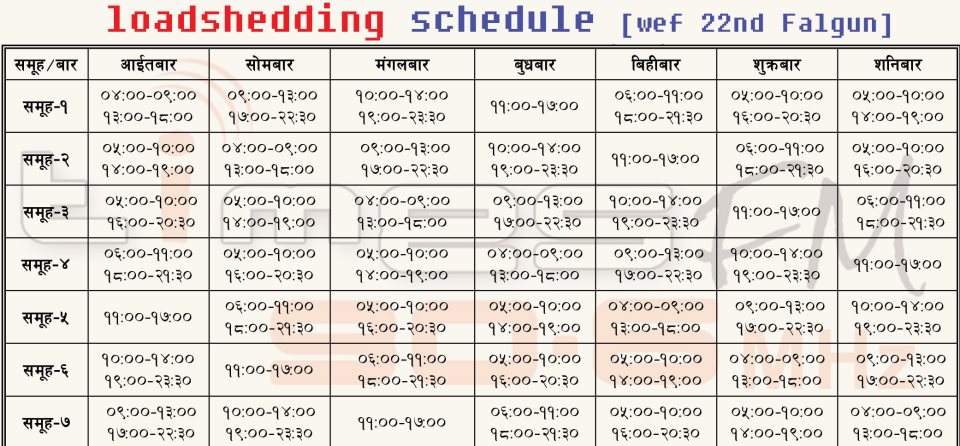 Loadshedding Schedule: Load Shedding Schedule Of Chitwan