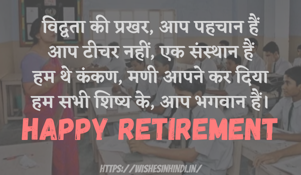 Best Retirement Wishes In Hindi For Teacher