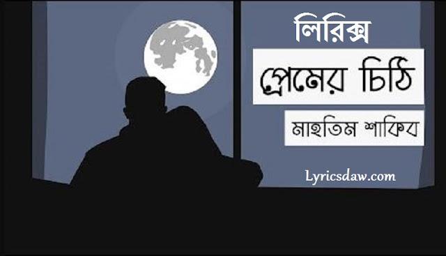 Premer Chithi Lyrics Mahtim Shakib