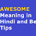 AWESOME Meaning in Hindi and Best Tips - आँसम हिंदी मतलव