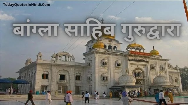 Bangla-Sahib-Gurdwara-Delhi