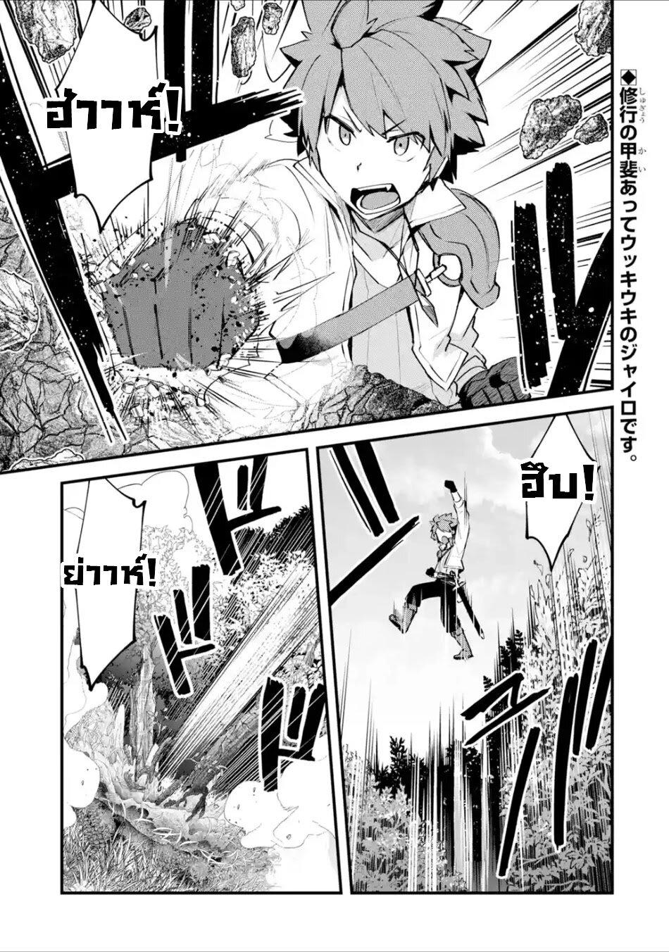 อ่านการ์ตูน Nido Tensei Shita Shounen wa S Rank Boukensha Toshite Heion ni Sugosu-zense ga kenja de eiyuu datta boku wa raisede wa jimini ikiru ตอนที่ 9 หน้าที่ 2