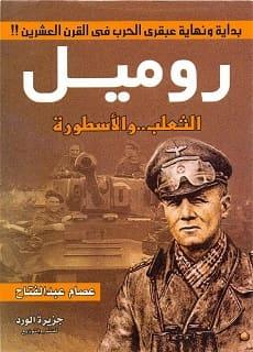 تحميل كتاب روميل الثعلب والأسطورة pdf - عصام عبدالفتاح