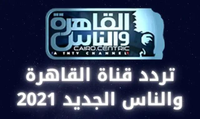 تردد قناة القاهرة والناس Al kahera Wal Nas على القمر نايل سات