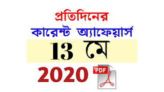 13th May Current Affairs in Bengali pdf