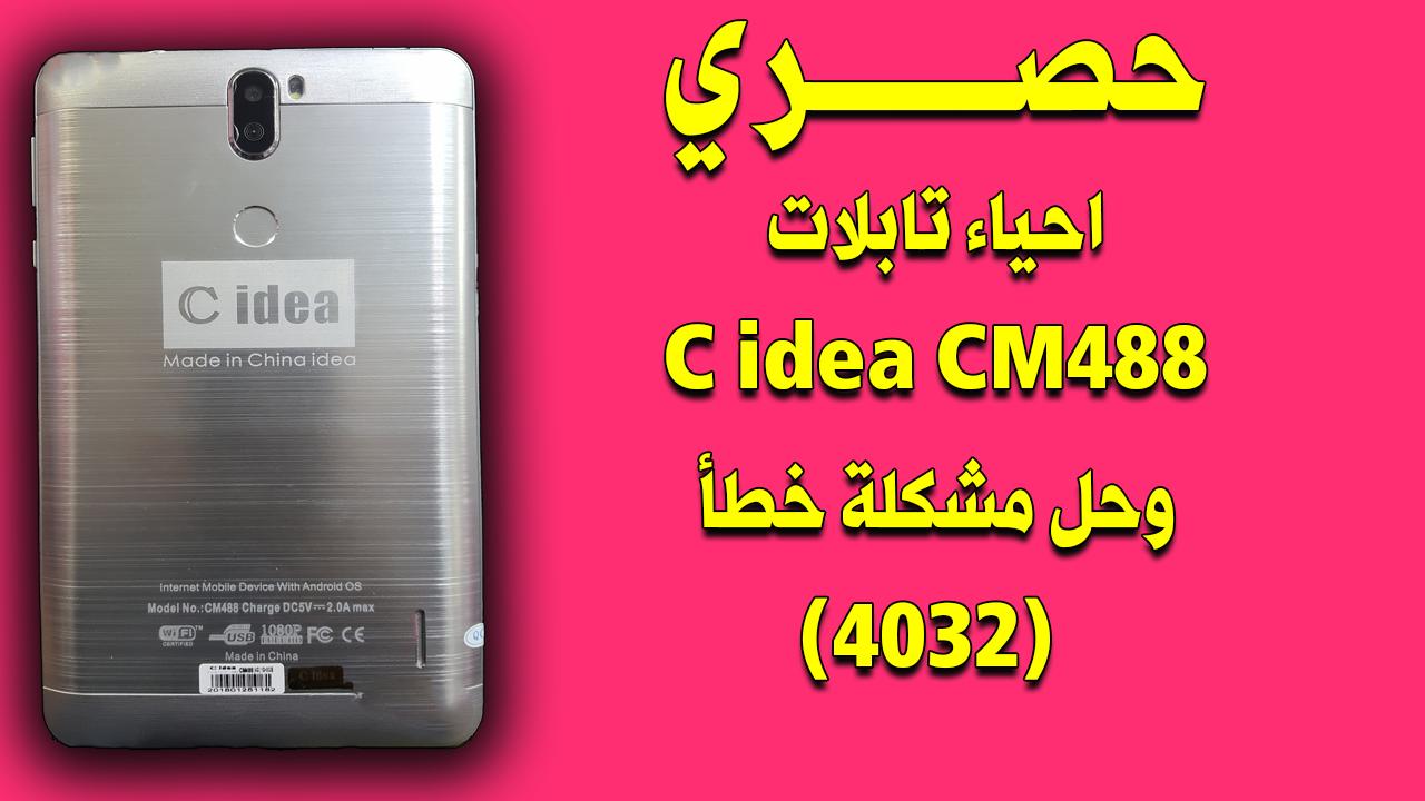 حصري _ إحياء تابلات C idea CM488 وحل مشكلة الخطأ 4032