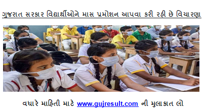 Gujarat government is considering giving mass promotion to students