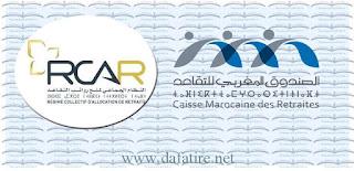 الفرق بين الصندوق المغربي للتقاعد CMR والنظام الجماعي لمنح رواتب التقاعد RCAR