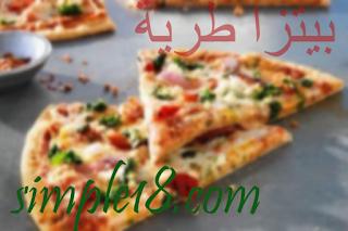 طريقة عمل عجينة البيتزا الطرية فتكات