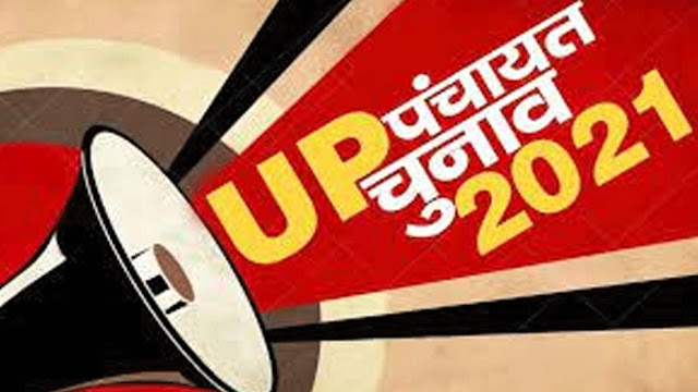 UP Panchayat Chunav 2021: अभी नहीं टला है आरक्षण का पेंच, हाईकोर्ट में दाखिल की गई याचिका