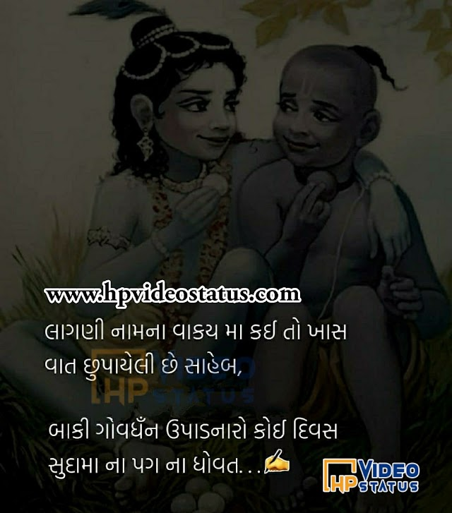 gujarati friendship shayari