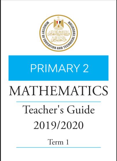 تحميل كتاب دليل المعلم فى الماث maths للصف الثانى الابتدائى ترم اول 2021 pdf