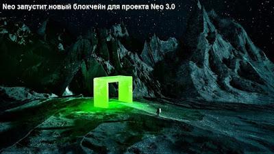 Neo запустит новый блокчейн для проекта Neo 3.0