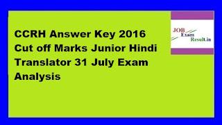 CCRH Answer Key 2016 Cut off Marks Junior Hindi Translator 31 July Exam Analysis