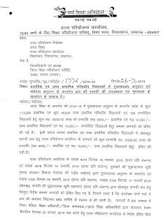 basic shiksha parishad school library book list and grant order बेसिक शिक्षा परिषद स्कूलों के पुस्तकालय के पुस्तकों की सूची व अनुदान आदेश देखें