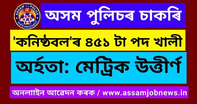 Assam Police Constable Recruitment 2020: Apply Online, 451 Constable /Guardsman Posts