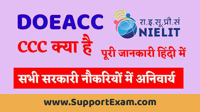CCC  Syllabus in Hindi 2019