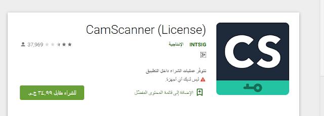 تحميل افضل تطبيق Cam scanner لتصوير المستندات والمفتاح الخاص به مجانا
