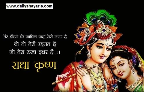 Radha-Krishna-Shayari-status-with-images-2020