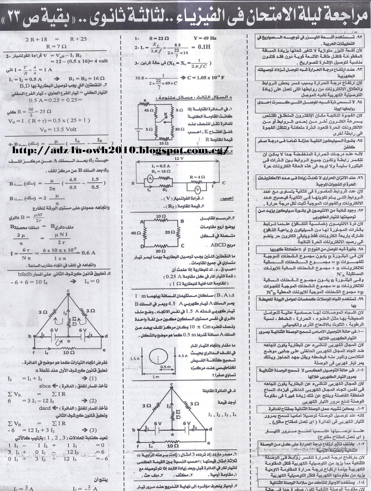 """مراجعة فيزياء .. اهم اسئلة علل واهم المسائل والرسومات البيانية للثانوية العامة """"عربي ولغات"""" 4"""