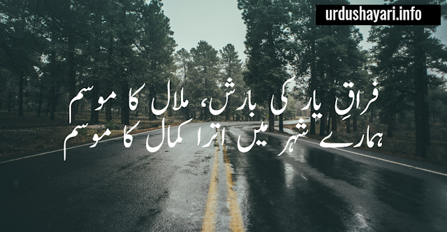 Best Barish Shayari In Urdu - 2 lines urdu poetry image