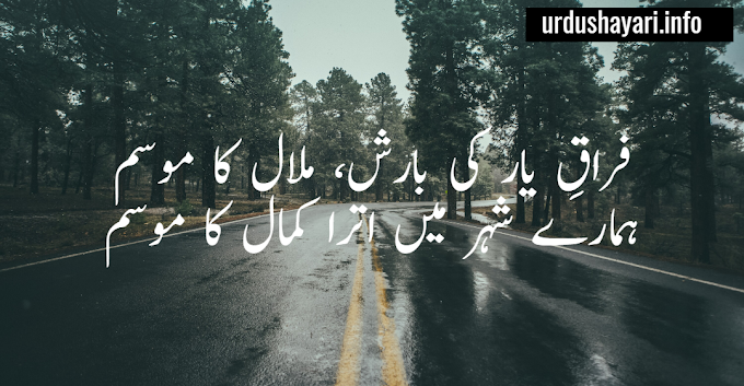 Best Barish Shayari In Urdu- Rain Poetry for sms and status