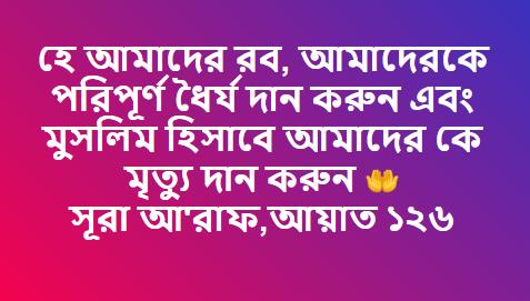 Islamic Status Bangla | ইসলামিক স্টেটাস বাংলা