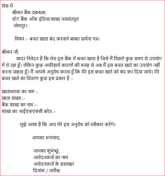 application-for-closing-bank-account-letter-in-hindi-language